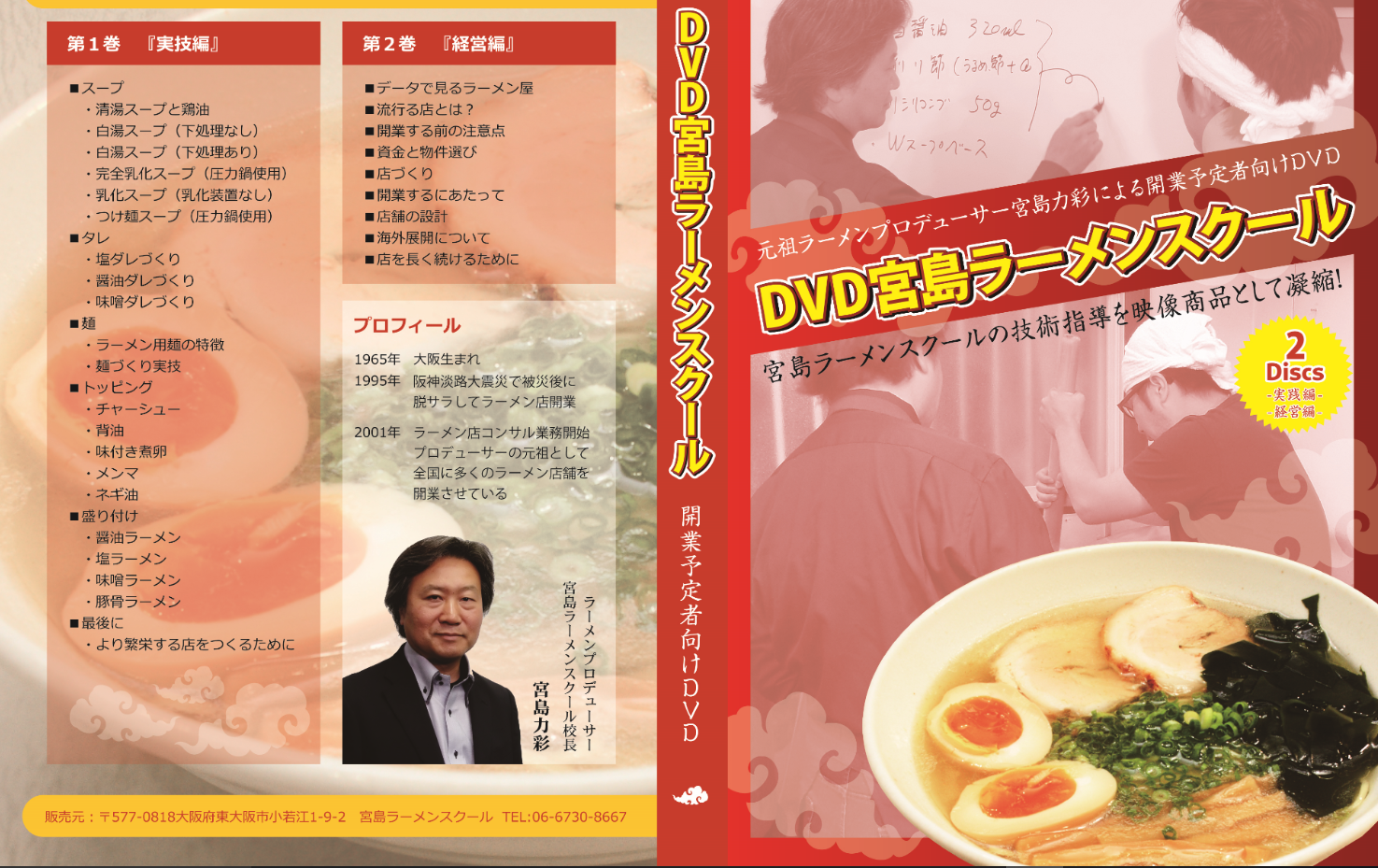 dvd_package